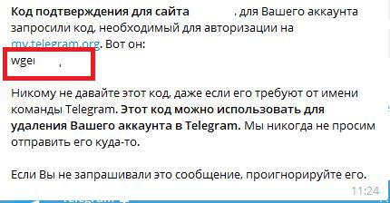 kak_udal_akk_Telegram_002