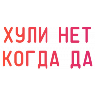 Стикеры Агрессия для Телеграм