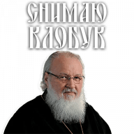 Стикеры Патриарх Кирилл для Телеграм