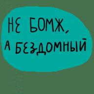 Стикеры Не половой акт - а СЕКС для Телеграм