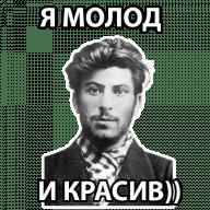 Стикеры Сталин для Телеграм