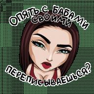 Стикеры Типичная женщина для Телеграм