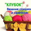 Клубок - Вязание спицами и крючком